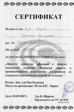 sertifikat-stomatolog (1)