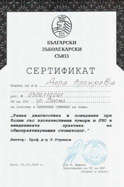 sertifikat-stomatolog (5)
