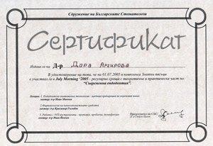 sertifikat-stomatolog (7)
