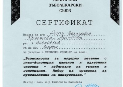 Dental-Certificate (27)