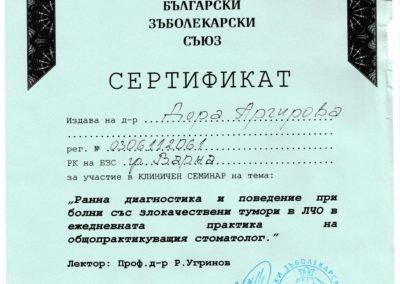 Dental-Certificate (30)